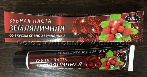 Зуб паста ЗЕМЛЯНИЧНАЯ со вкусом спелой зем 100гр /45шт