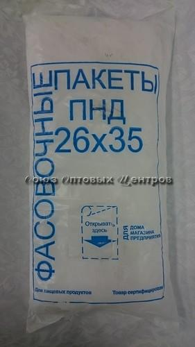 Пакет фас. ЭКОНОМ 26*35  (1/1000/20уп) 31047