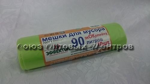 Мешки 90л*10 шт Супер/20