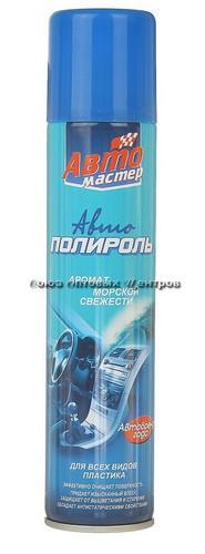 Автополироль Морская свежесть (автомастер) 180мл 260см3(45-178)